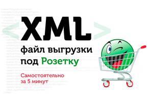 Выгрузка товаров на розетку XML файлом