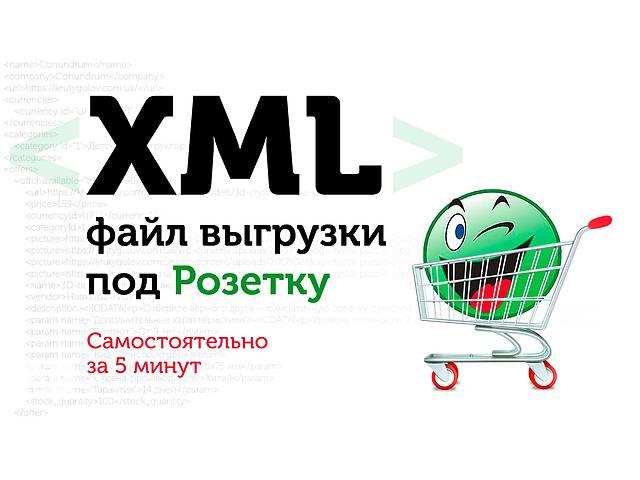 Выгрузка товаров на розетку XML файлом- объявление о продаже  в Одессе