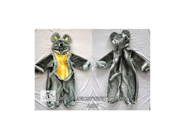 Карнавальный костюм (комбинезон) Мышонок 1-3 года. Опт.Розница- объявление о продаже  в Запорожье