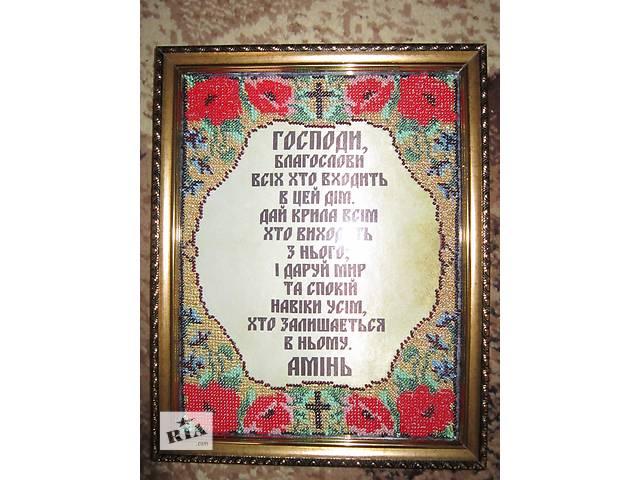 картины бисером- объявление о продаже  в Ромнах