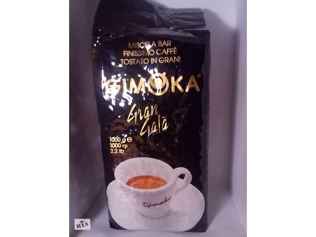Кава Gimoka в зернах 1кг чорна кофе- объявление о продаже  в Ужгороде