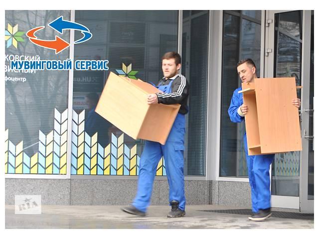 Харьков. Услуги грузчиков. Помощь в переезде, перевозке грузов, поднятие стройматериалов- объявление о продаже  в Харькове