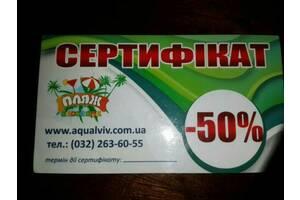 Аквапарк Пляж Во Львове Скидка 50%, Сертификат