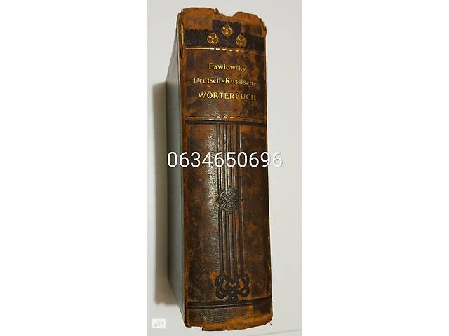 Антиквариат Немецко-Русский Словарь 1902 года