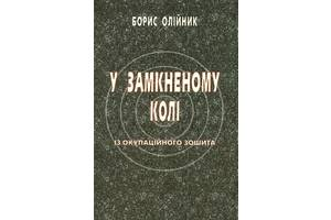 Борис Олейник «В замкнутом круге». С автографом автора