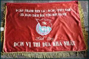 Флаг Прапор Знамя Вьетнам
