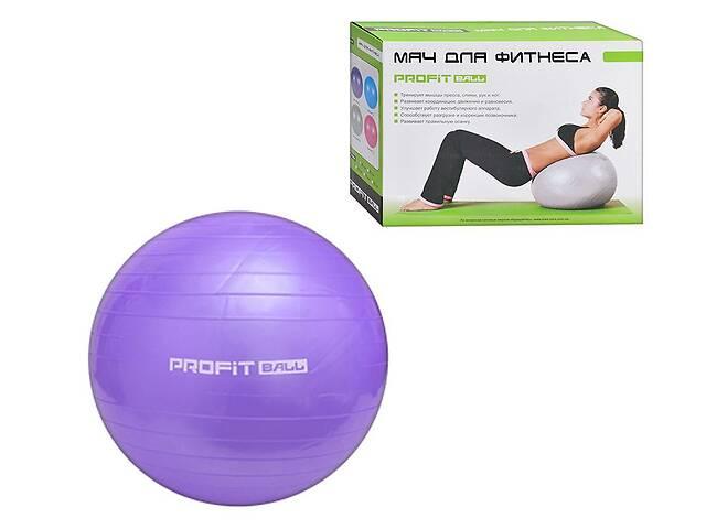 Гимнастический мяч для фитнеса фитбол Profit Ball 75 см., фиолетовый
