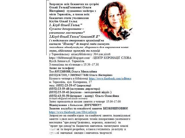 """бу Клуб Ольвии Гольц""""Амазония Z """" и """"Современное декоративно-прикладное искусство тво"""" в Тернополе"""