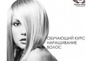 Курси з нарощування волосся