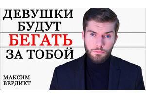 Максим Вердикт приватные вебинары № 1-5 со скидкой более 90%
