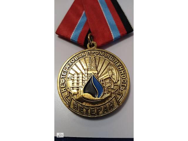 Медаль& quot; Ветеран нафтогазової промисловості& quot; з чистим документом. Печатка.- объявление о продаже  в Первомайську