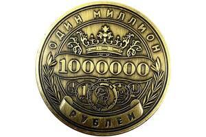 Монета-сувенір & amp; quot; 1 мільйон рублів & amp; quot;. Київ