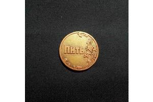 """Монета в золотистом цвете """"Пить или не пить"""""""