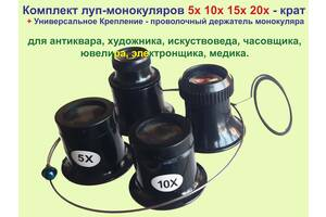 Набір Монокуляр лупа Лінза 5х 10х 15х 20х + тримач для антиквара, нумізмата, художника, годинникаря, електронника