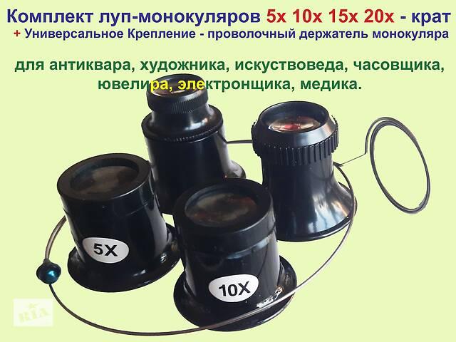 продам Набор Монокуляр лупа Линза 5х 10х 15х 20х + держатель для антиквара, нумизмата, художника, часовщика, электронщика бу в Киеве