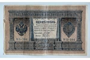 Один Оубль 1898 года