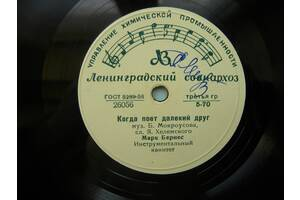 Платівка Марк Бернес& quot; Коли співає далекий друг& quot;/& # 039; Привіт Бухаресту& quot;
