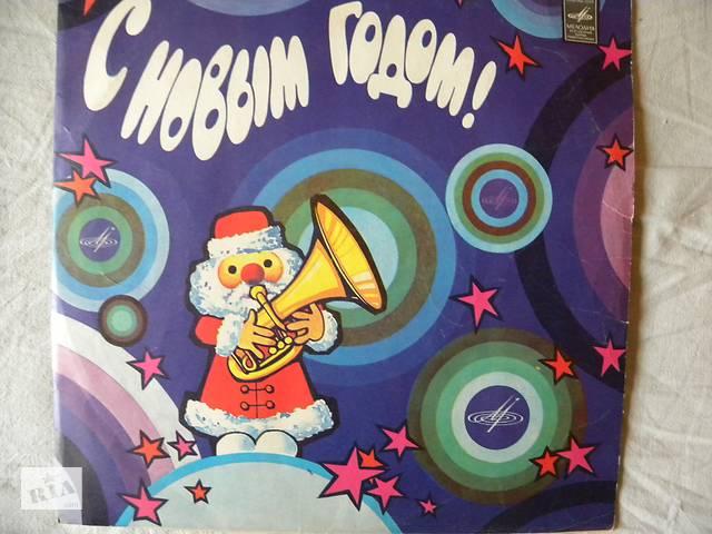 """Пластинка """"С новым годом!""""- объявление о продаже  в Одессе"""