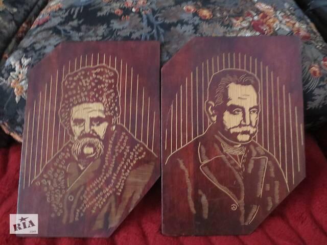 продам Портреты Т.Г. Шевченко и И.Я. Франко (резьба по дереву) бу в Тернополе