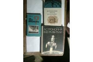 Продам книги з астрономії.