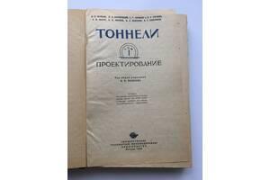 Справочное издание 1945г. «Тоннели» полное собрание, два тома. Объем -1001 страниц.