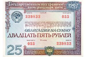 Старые облигации госуд. внутреннего займа 1982 г номиналом 25 руб.