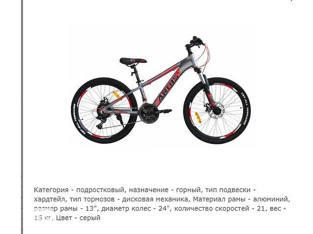 """бу Велосипед Ardis Colt 24"""" рама-13"""" Al Grey (0495) в Киеве"""
