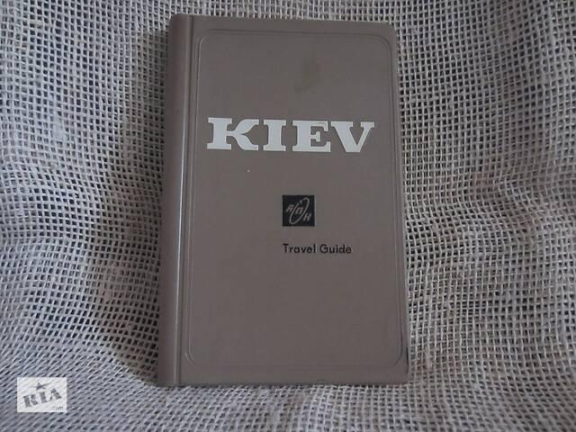 продам Винтаж. Kiev travel guide (Путеводитель по Киеву) 1960-е годы на англ. бу в Киеве