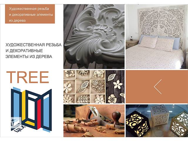 Художественная резьба по дереву- объявление о продаже  в Одессе