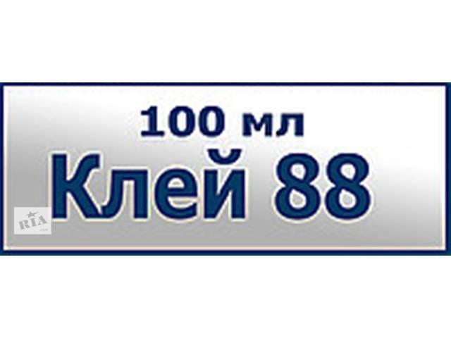 купить бу Клей №88 (100 мл.) Метал,резину,ткань и другое тт. в Кривом Роге (Днепропетровской обл.)