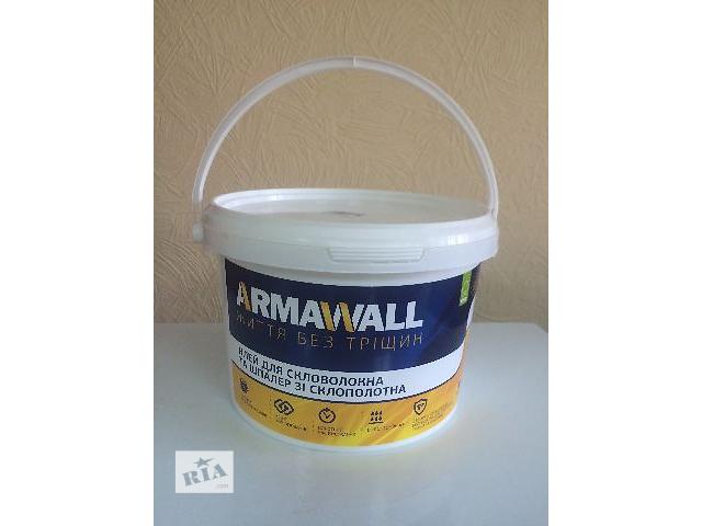 продам Клей ARMAWALL для стеклохолста  и обоев со стекловолокна бу в Харькове