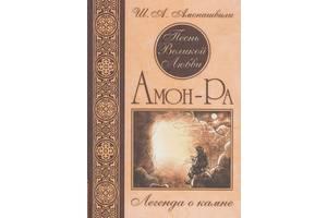 """Книга """"Амон-Ра. Легенда о камне"""". Шалва Амонашвили"""