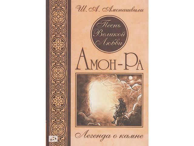 """купить бу Книга """"Амон-Ра. Легенда о камне"""". Шалва Амонашвили в Одессе"""