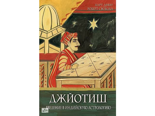 купить бу Книга& quot; Джйотиш. Введение в индийскую астрологию& quot; Роберт Свобода в Одессе