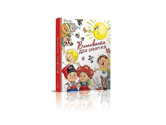 бу Книга «Лучший подарок: Вышиванка для солнышка» в Киеве