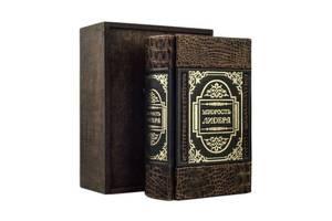 Книга подарочная BST 860192 94x118х42 мм Мудрость Лидера (Drago In Rilievo)
