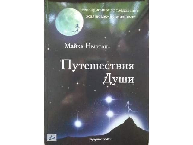 """Книга """"Путешествия Души"""" Майкл Ньютон (большой формат)- объявление о продаже  в Одессе"""