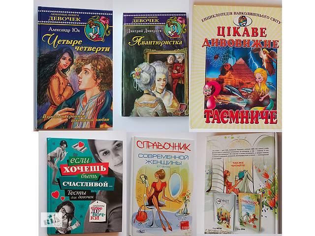 продам Книги тести для дівчат справочник современной женщины Цікаве дивовижне бу в Ровно