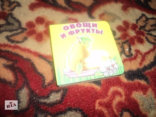 купить бу книжечки детские новые в Тернополе