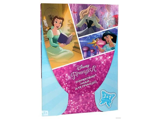 купить бу Книжковий набір для принцес (комлект із 4 книг) в Киеве