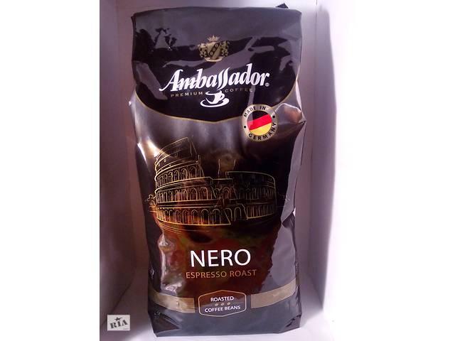 бу Кофе Ambassador Nero 1кг зерно неро кава еспрессо амбасадор в Ужгороде
