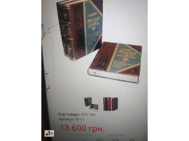 Коллекционные книги в трёх томах подарочные- объявление о продаже  в Малине