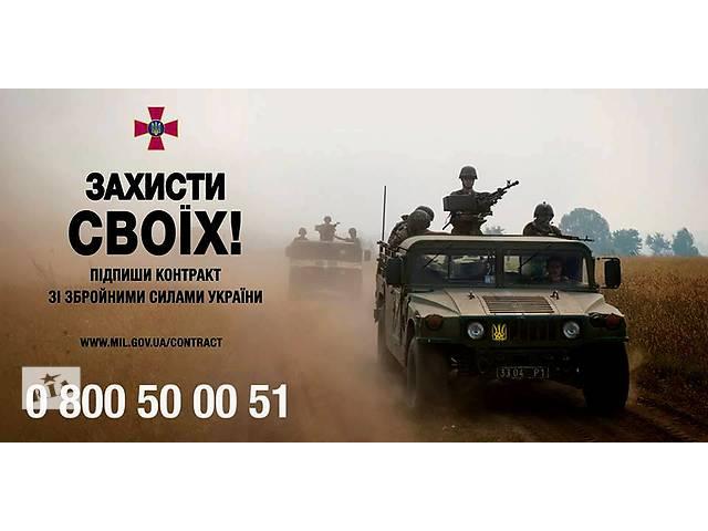 продам Коломыйский ОГВК приглашает на службу по контракту к Вооруженных сил Украины бу  в Украине