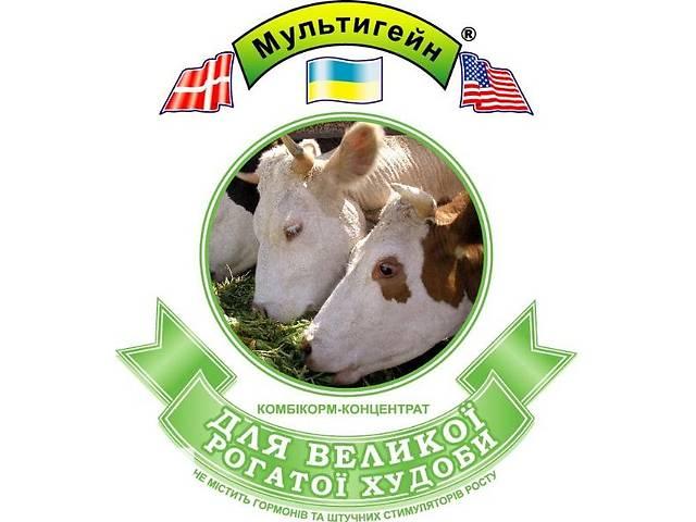 бу Комбикорм для откорма КРС тм Мультигейн в Киеве