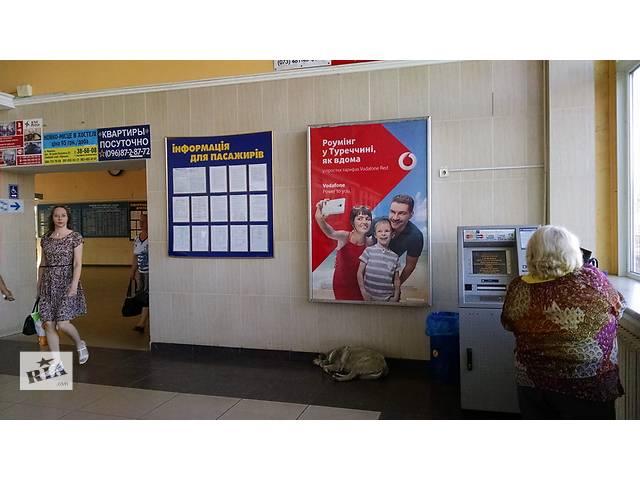 бу Комплексное размещение рекламы на ЖД вокзалах Украины.  в Украине