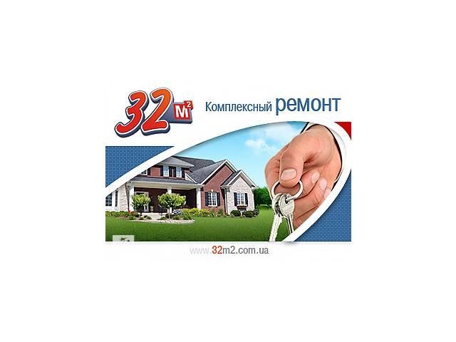 купить бу Комплексный и частичный   ремонт  квартир, офисов, домов: в Киеве
