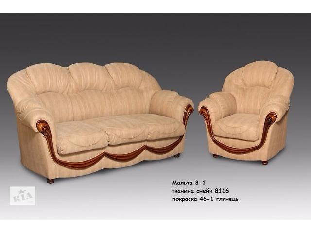 продам Комплект мебели (ткань) диван+2кресла Курьер Мальта бу в Киеве