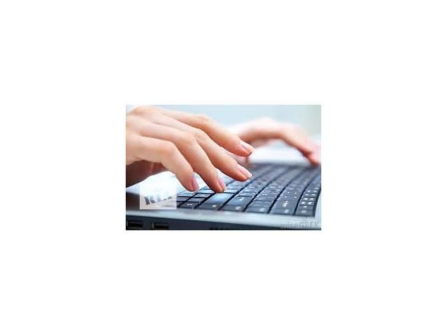Компьютерный набор текстов- объявление о продаже   в Украине