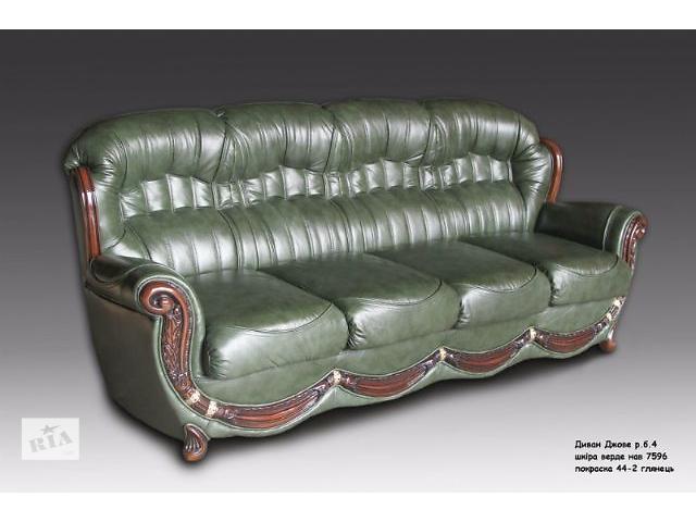 бу Классический 4-хместный диван Джове. Обивка на выбор в Киеве