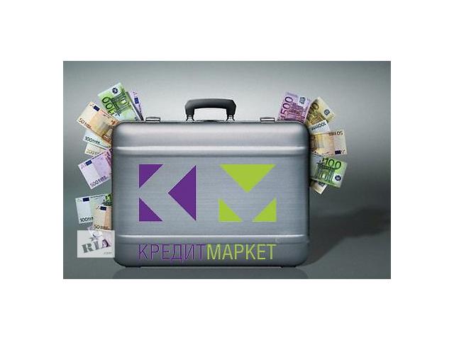 Кредит на любую сумму под залог авто- объявление о продаже  в Киеве